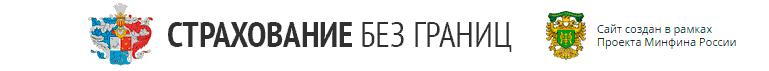 СтрахованиеБезГраниц.рф